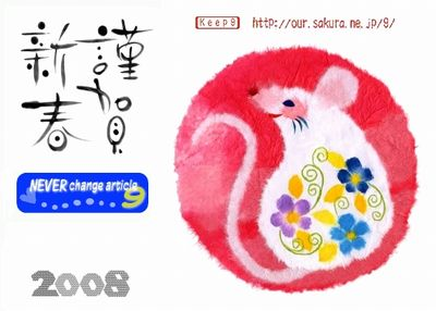 2008_nen0.jpg